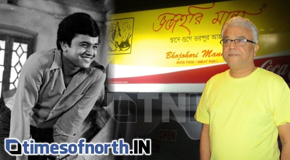 AN EVENING WITH 'BHOJOHORI MANNA' MAN