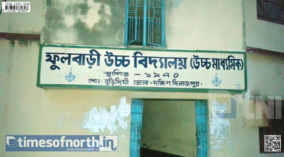 Workshop on Sustainable Evaluation Organized at Fulbari High School at Gangarampur