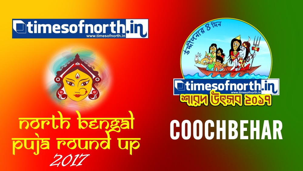 COOCHBEHAR Durga Puja Round Up 2017 | timesofnorth.IN [VIDEO]