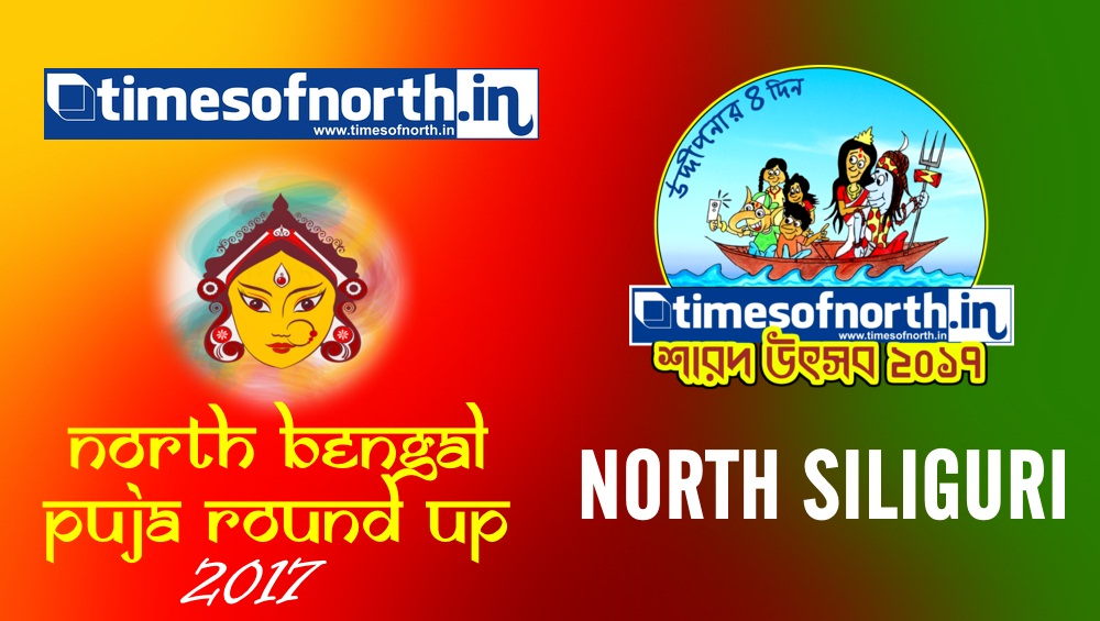 NORTH SILIGURI Durga Puja Round Up 2017 | timesofnorth.IN [VIDEO]