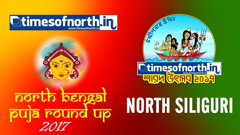 NORTH SILIGURI Durga Puja Round Up 2017 | timesofnorth.IN [VIDEO]