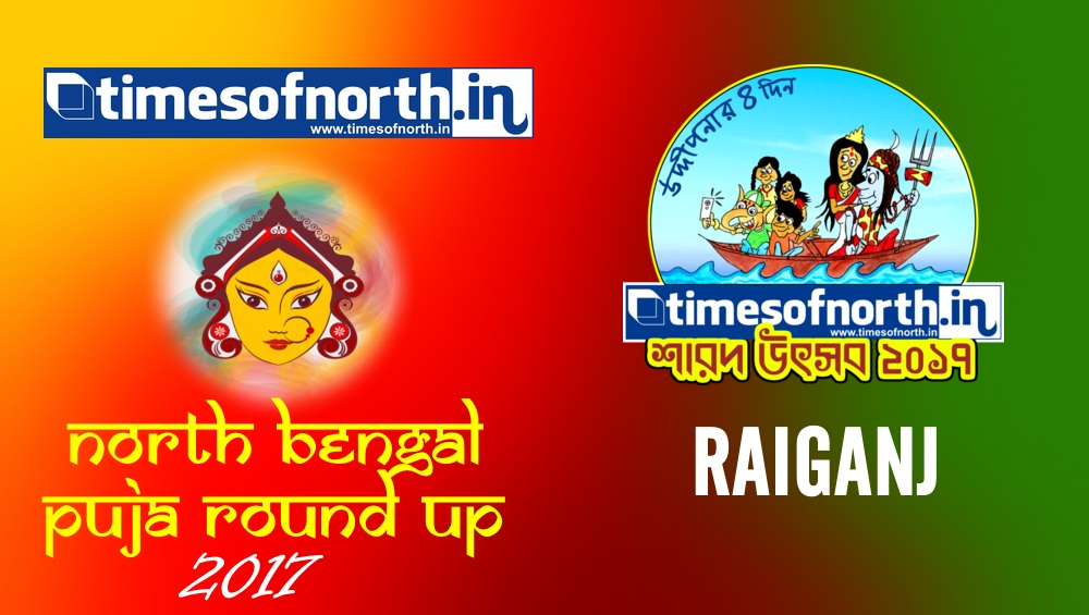 RAIGANJ Durga Puja Round Up 2017 | timesofnorth.IN [VIDEO]