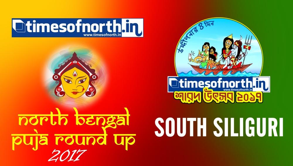 SOUTH SILIGURI Durga Puja Round Up 2017   timesofnorth [VIDEO]