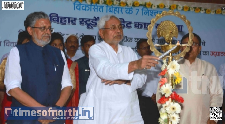 Bihar CM Inaugurated the Most Coveted State Education Finance Corporation